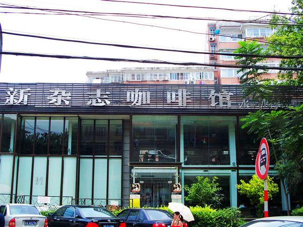 南京哪里喝咖啡好_南京特色咖啡店介绍   都市中的一道旧日风景,半坡
