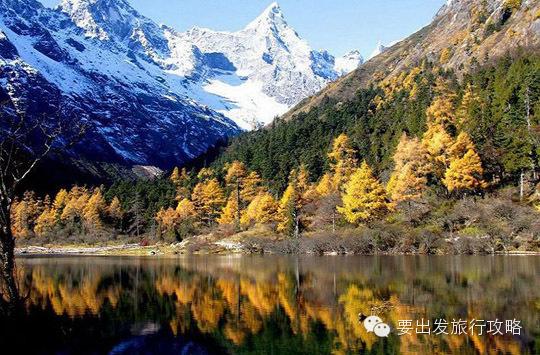 是国内非常知名的红叶观赏圣地。景区内红叶、杜鹃花种类繁多,森林原始、瀑布飞挂、冰川奇特。在秋季,毕棚沟的枫叶红的比米亚罗早,山川泉水间,到处都是娇艳似火的枫叶,徜徉其间,有如置身火的世界。而且此时毕棚沟的天气情况也非常好,很适合徒步旅游。 四姑娘山:中国的阿尔卑斯山  四姑娘山以雄峻挺拔闻名,山体陡峭,直指蓝天,冰雪覆盖,银光照人。山麓森林茂密,绿草如茵,清澈的溪流潺潺不绝,宛如一派秀美的南欧风光,人称东方的阿尔卑斯。 稻城亚丁:蓝色星球上最后一方净土 短暂的夏天过去之后,亚丁迎来它最令人心醉和神